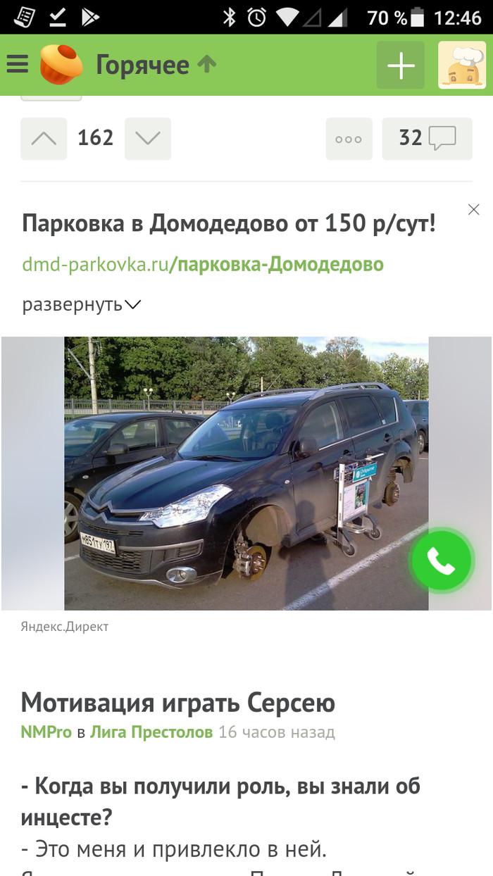 Пожалуй худшая реклама парковки в Домодедово Реклама, Парковка, Домодедово
