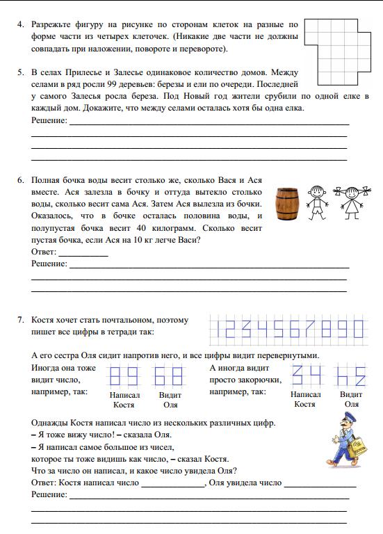 Задачи по математике 2 класса решения математика росток 4 класс решение задач