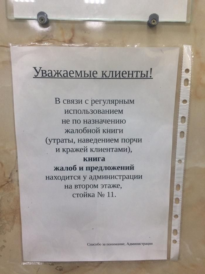 Замечено в магазине техники (г.Москва) Прикол, Объявление