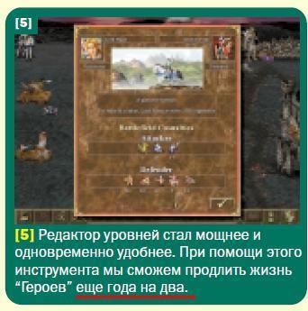 Редактор продлит жизнь Героев 3 максимум на 2 года Герои Меча и Магии III, HOMM III