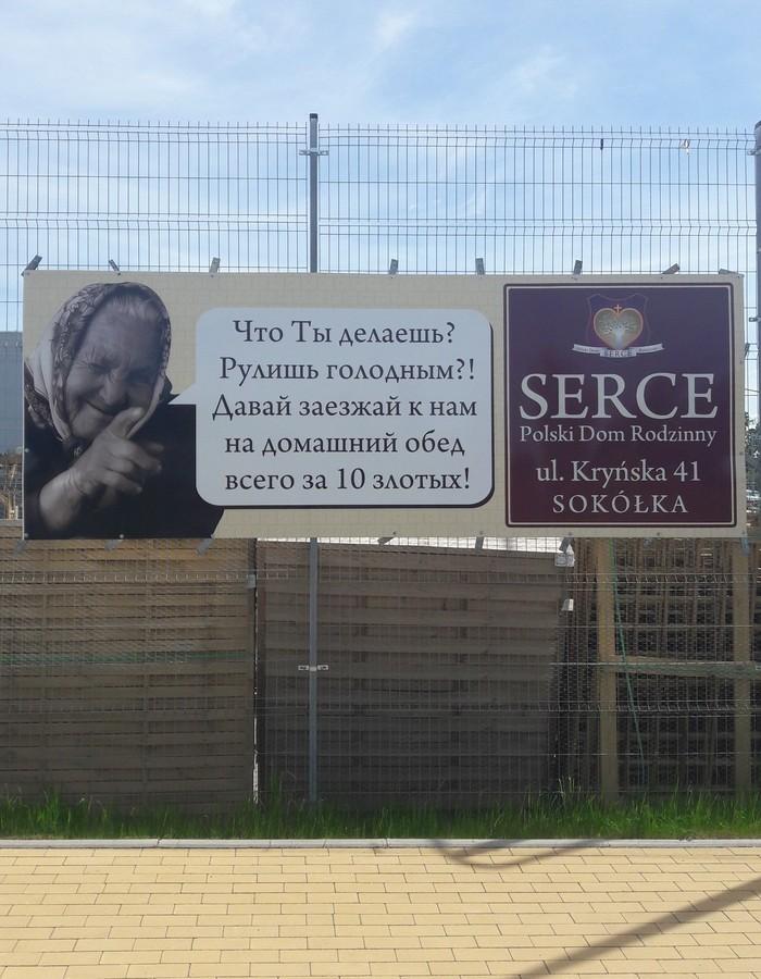 Просто реклама придорожного кафе в польше)