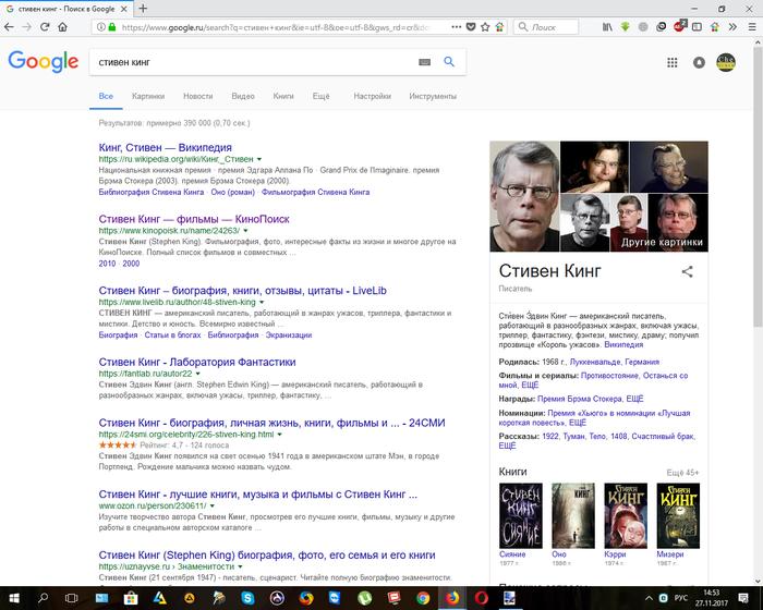 Стивен кинг и гугл что то скрывают? Стивен кинг, Запрос в гугле, Википедия