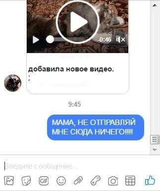 Уведомления на Facebook (приложение Android) Facebook, Push-Уведомления, Мама