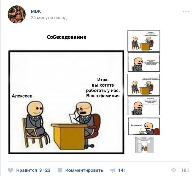 Украдено с Пикабу. Спасибо, поржал ) Мемы, Прикол, Пикабу, Не мое, Длиннопост, ВКонтакте, Социальные сети