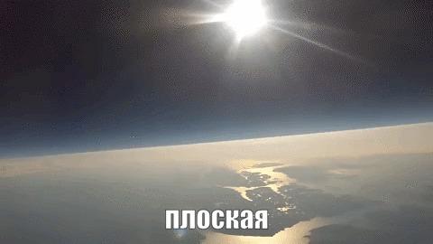 Наконец-то спор разрешен! Земля на самом деле... Плоская земля, Аэросъемка, Гифка