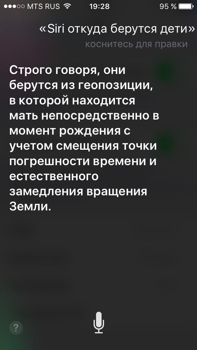 Спасибо Siri, теперь я знаю, что ответить моим детям в будущем)