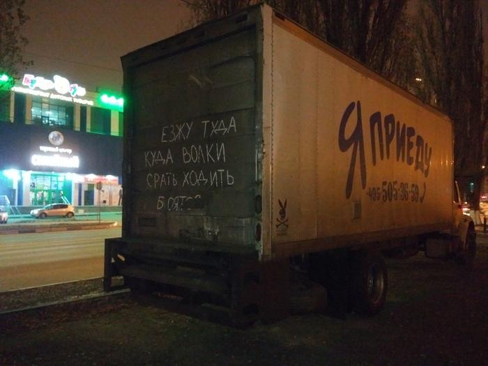 Интересно,зачем туда ездить?) Перевозчик, Смелость, Тем временем в Белгороде