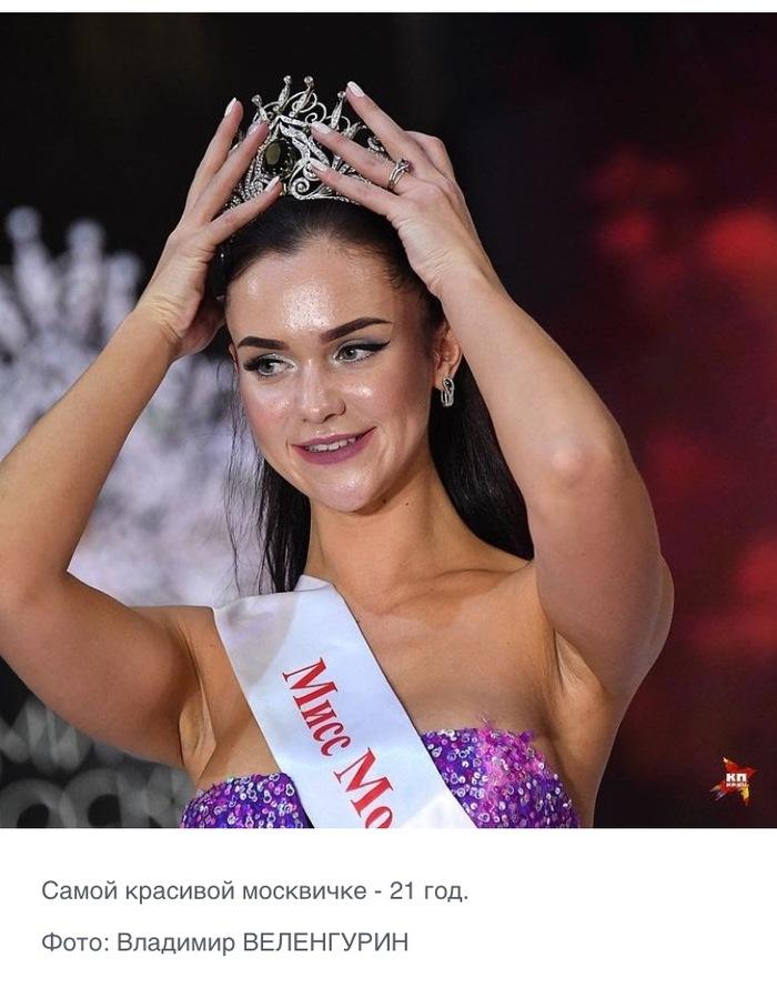 Мисс Москва 2017. Мисс Москва, Красота, Конкурс красоты
