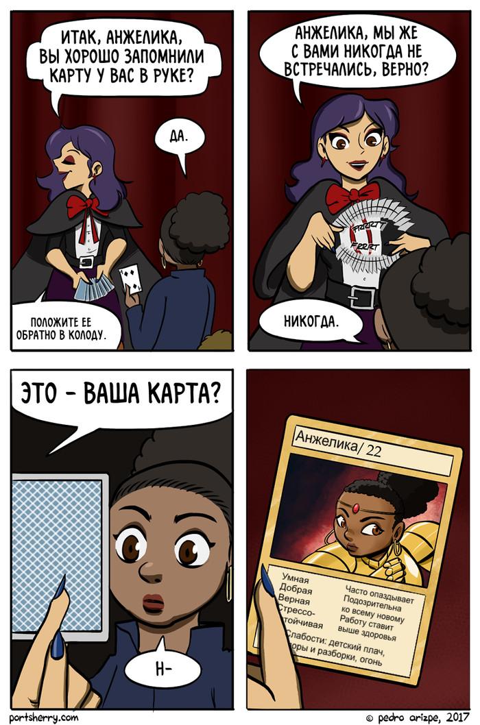 Фокус Комиксы, Перевел сам, Portsherry