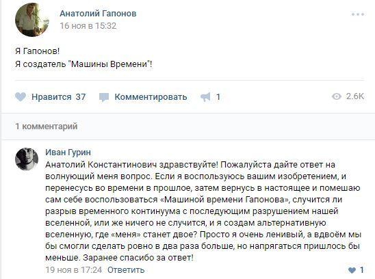 Создатель машины времени Машина времени, Комментарии, ВКонтакте
