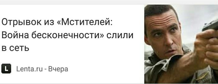 Пельмэн Мстители, Лентач, Реклама, Wtf