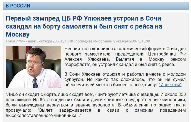 """Мало кто знает, но 11 лет назад Улюкаев уже """"засветился"""" в новостях. Улюкаев, Роснефть, Засветился, Министр, Хамство, Политика"""