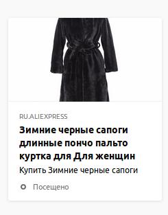 Так сапоги, пальто или куртка? Aliexpress, Aliexpress перевод
