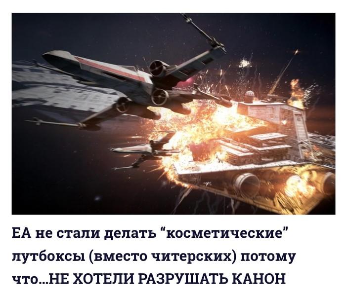 EA ввела в БФ2 читерские лутбоксы, чтобы НЕ РАЗРУШАТЬ КАНОН Star wars, Star Wars: Battlefront, Star Wars: Battlefront 2