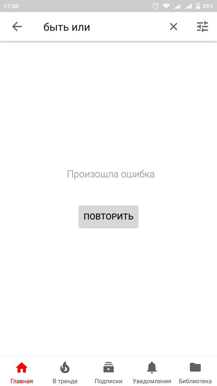 Проблемы с поиском в мобильном приложении Youtube Youtube, Ютубер, Цензура, СМИ, Оппозиция, Длиннопост, Политика