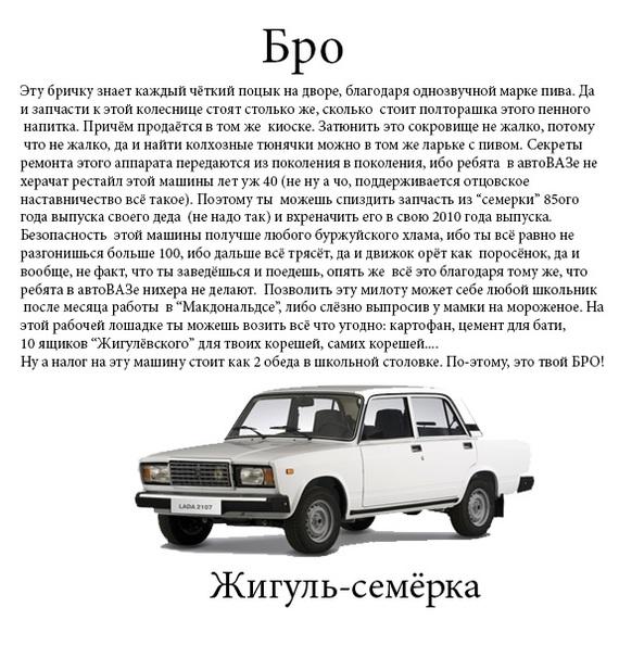 Кто твой бро? Авто, Семёрка, Жигули, Bmw, АвтоВАЗ, Сравнение, Прикол