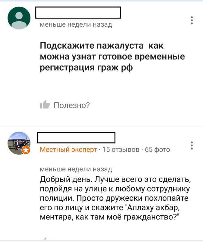 Советчик 80 лвл