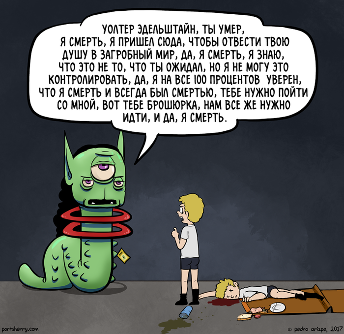 Смерть Комиксы, Portsherry, Перевел сам
