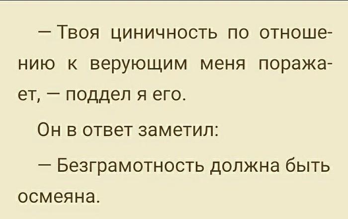 О верующих Цитаты, Религия, Алексей Пехов