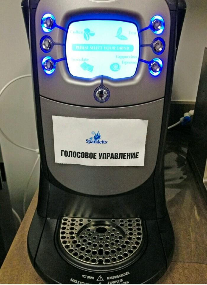 """""""Повесил эту табличку на новую офисную кофеварку.Лучшие 3 часа моей жизни """""""