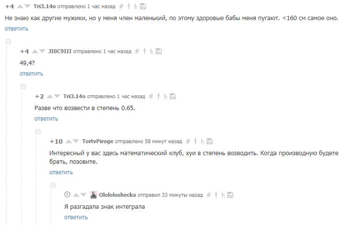 Пикабу математический Скриншот, Комментарии, Юмор