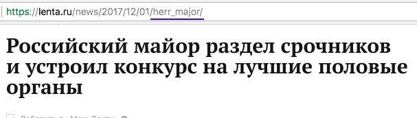 Lenta.ru продолжает радовать правильными url