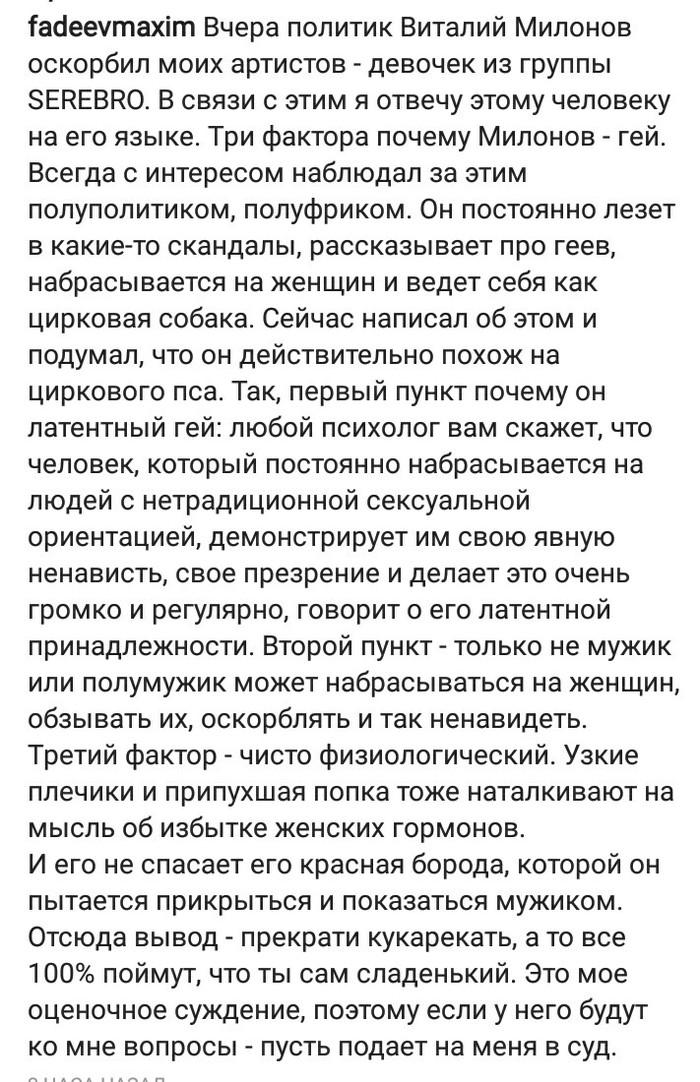 Фадеев о Милонове. Красавец! Виталий Милонов, Фадеев, Инстаграммеры, Длиннопост, Политика