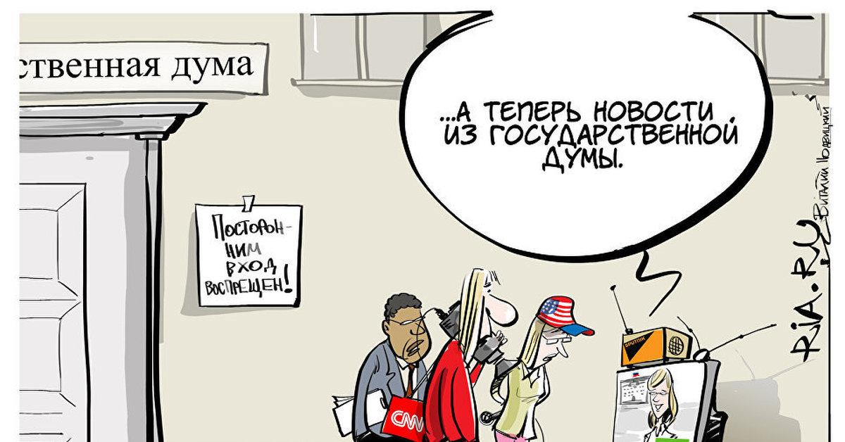 Картинки по запросу карикатура на либеральные сми