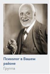 Психолог, скрывающий боль ВКонтакте, Реклама, Гарольд скрывающий боль, Санкт-Петербург