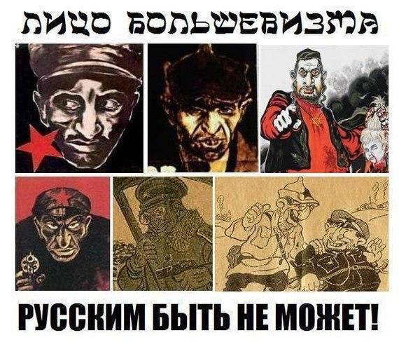 Лицо большевизма русским быть не может!
