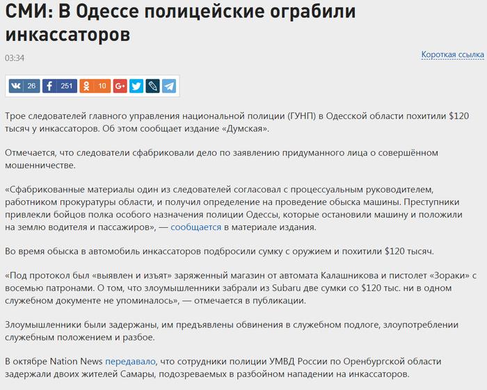 Европа все ближе и ближе Украина, Политика, Инкассаторы, ограбление