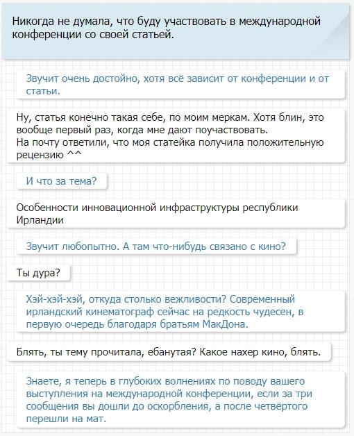 virt-chat-s-fotkami-razvlecheniya-dlya-muzhchin-onlayn