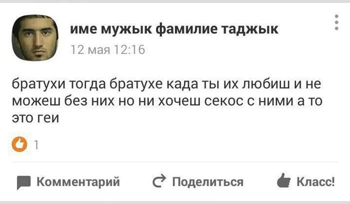 Мужик Таджик
