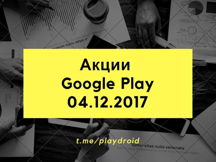 Google Play - Халява 04.12.2017 Gpd, Google play, Приложение, Android, Халява