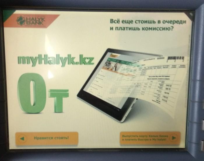 Реклама в банкомате Банкомат, Раздражающая реклама, Деревня, Длиннопост