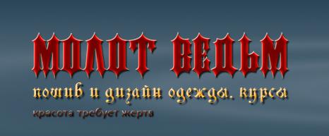Подработка Святой инквизиции Пошив штор, Ателье, Веб-Дизайн, Инквизиция