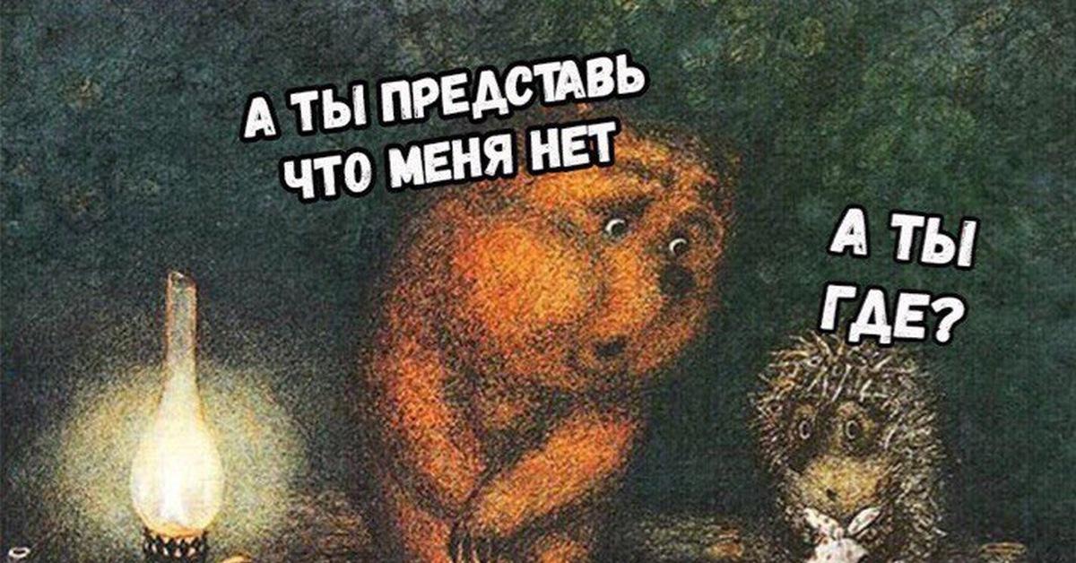 Картинка из мультика ежик и медвежонок с надписями