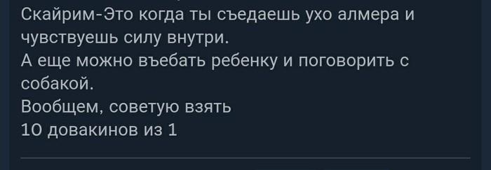 А ещё там есть сладкие рулеты Баянометр молчит, The Elder Scrolls V: Skyrim, Skyrim, Отзывы steam, Steam