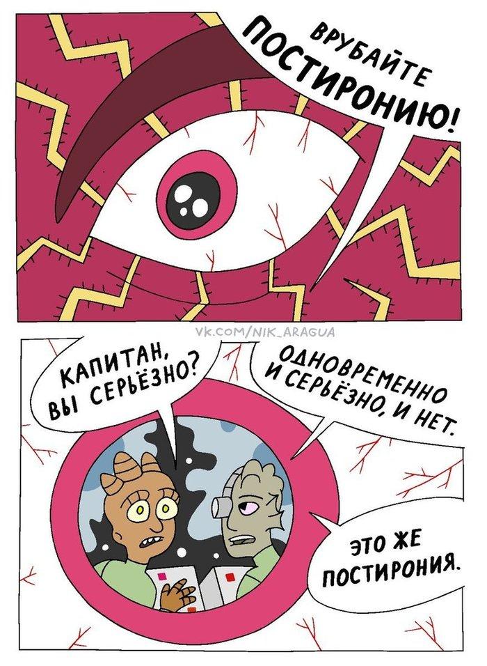 Ирония. Nik aragua, Комиксы, Ирония, Клише, Борьба, Длиннопост