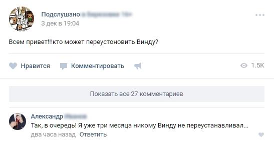 Переустановка Винды.
