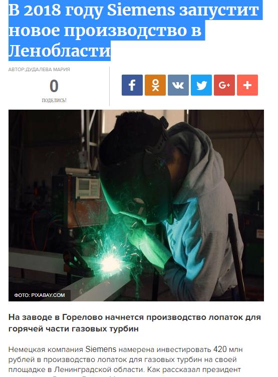 Новости изоляции или Siemens жестоко наказывает Россию за поставки в Крым. Россия, Германия, Политика, Экономика, Крым, Siemens, Изоляция