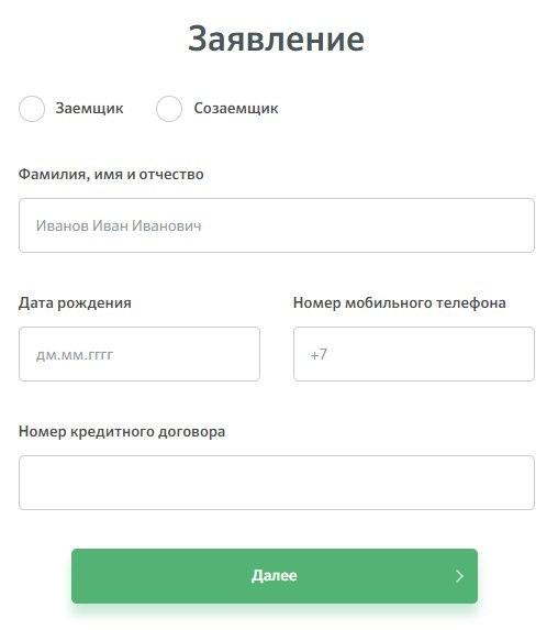 Процентные ставки по кредиту сбербанк онлайн совкомбанк онлайн заявка на кредит экспресс