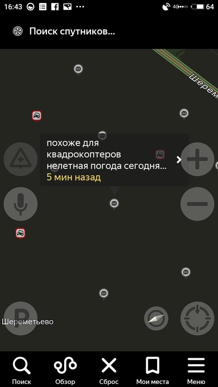 Яндекс всех отправил в Шереметьево Яндекс, Gps, Глонасс, Навигация, Шереметьево, Москва, Длиннопост