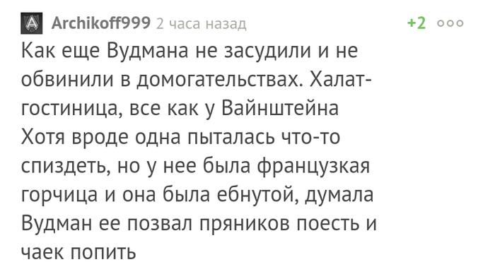 Вудман С Русскими Девочками Порно