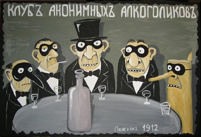 фото анонимные алкоголики