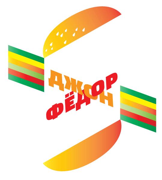 Картинки по запросу бургер лого лебедев