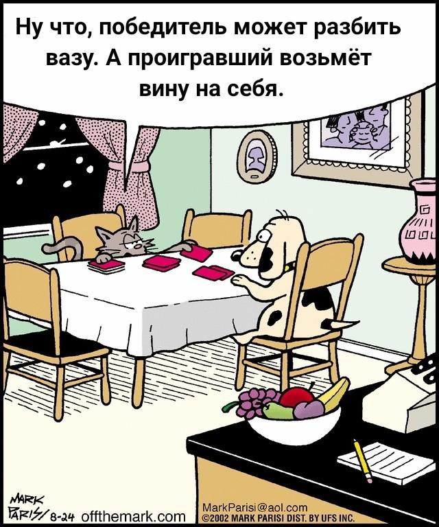 Высокие ставки. Комикс #24