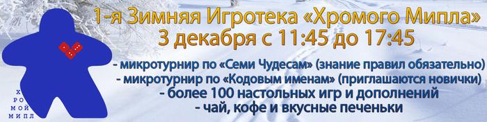 """Год жизни """"Хромого Мипла"""" Настольные игры, Кемерово, Игротека, Длиннопост"""