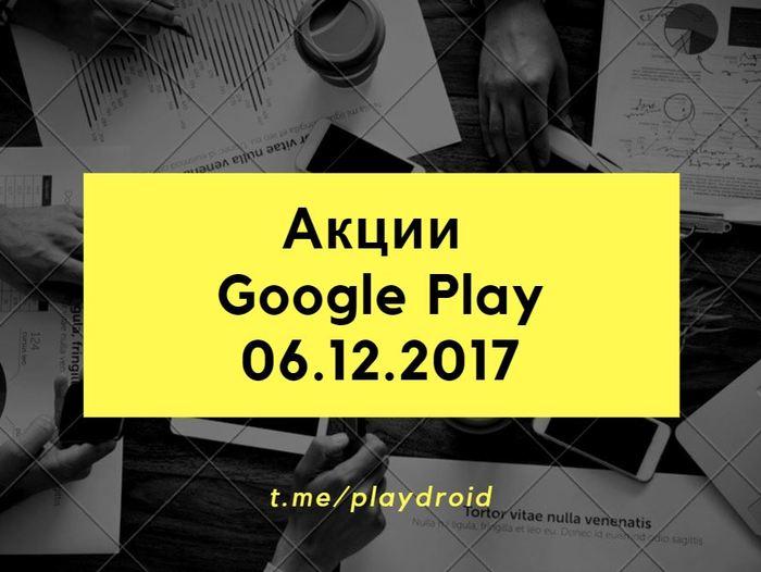 Google Play - Халява 06.12.2017 Gpd, Google Play, Android, Приложение, Игры, Халява