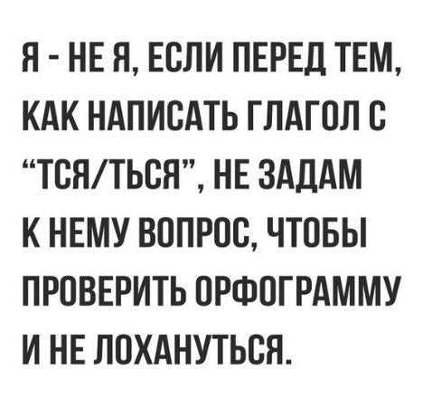 """Про """"-тся"""" и  """"-ться"""""""